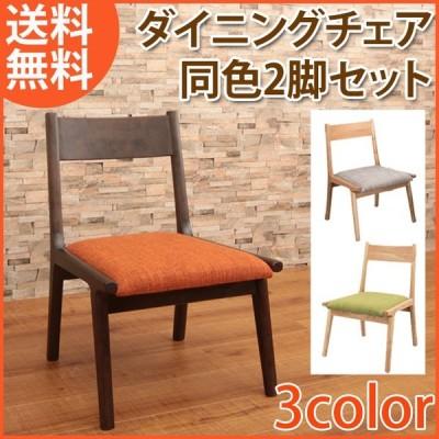 ダイニングチェア 2脚セット 食卓椅子 木製 カントリー調 グリーン ブラウン ナチュラル いす イス北欧