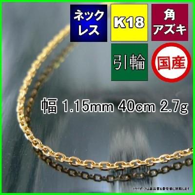 アズキネックレス18金 幅1.1mm40cm2.7gレディース チェーンP04