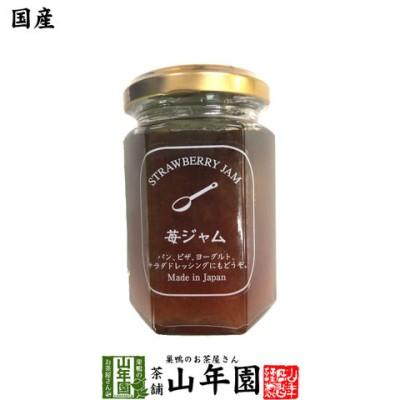 【国産】信州産苺ジャム 150g いちごジャム STRAWBERRY JAM Made in Japan 送料無料 国産 緑茶 ダイエット ギフト プレゼント 母の日 父の日 2021 プチギフト お茶 内祝い 早割