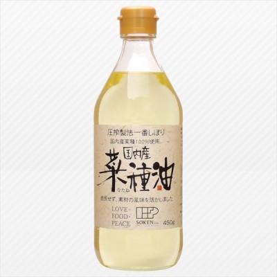 国内産菜種油 450g 創健社