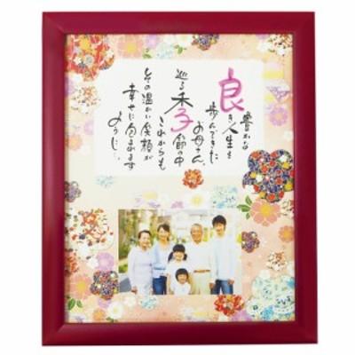◆父の日 母の日・還暦祝いに◆名前 詩 ポエム 誕生日 贈り物 記念 写真 錦 ~NISHIKI~【ネームインポエム公式販売】
