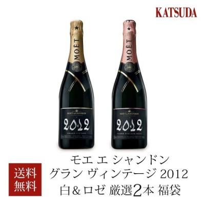ワインセット 福袋 シャンパン モエ エ シャンドン グラン ヴィンテージ 2012 白&ロゼ 福袋