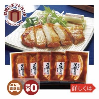 南州農場 黒豚ロース 鹿児島県産 味噌漬けセット NKM-50R