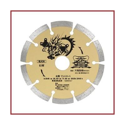 TENRYU ダイヤモンドカッター 金龍125 T5-GSG-S セキザイ 105mm ディスクグラインダー 刃 替刃 砥石