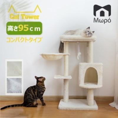 キャットタワー 大型猫 猫 タワー 送料無料 爪とぎ おもちゃ ハウス おしゃれ 室内 据え置き 人気 ハンモック 運動不足 安定 かわいい 多