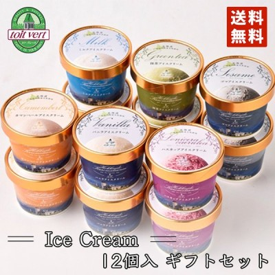 トワ・ヴェール アイスクリーム 【12個セット】【6種類×各2個】 北海道 お土産