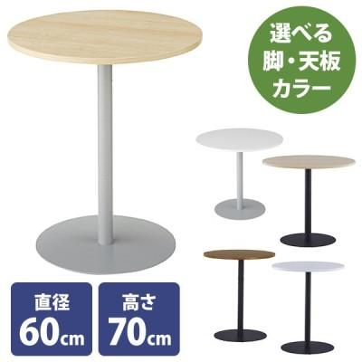 カフェテーブル 円形 直径60cm ホワイト/ナチュラル/ウォルナット