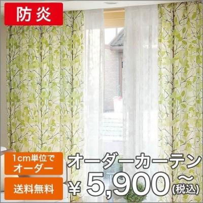 カーテン オーダーカーテン 「BE2026」 幅50-100cm 丈50-140cm
