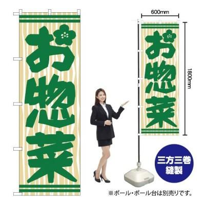 のぼり旗 お惣菜 YN-1377(三巻縫製 補強済み)