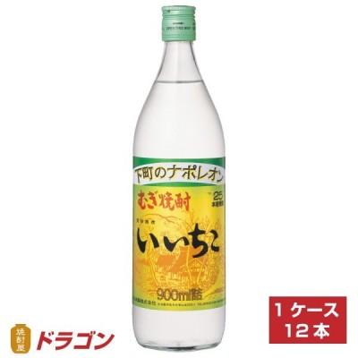 送料無料/いいちこ 25度 900ml×12本 ビン 三和酒類 麦焼酎 瓶