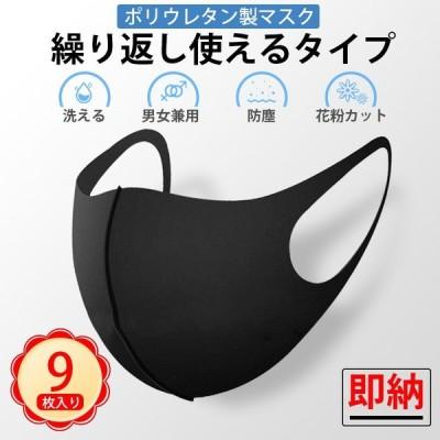 マスク 日本在庫あり 洗える 夏用 涼しめ 繰り返し使える ウレタンますく おしゃれ 大人用 UVカット 多機能 立体 紫外線 保湿  花粉対策 風邪 黒 9枚