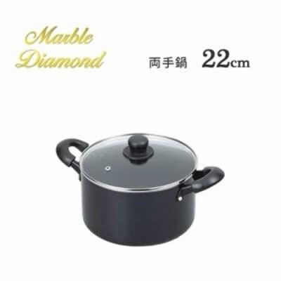ミッドナイトマーブル IH対応ガラス蓋付両手鍋22cm パール金属 (HB-5119)
