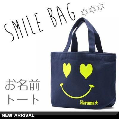 大人気のスマイル お名前入りバッグ 【スマイルトート/Sサイズ】