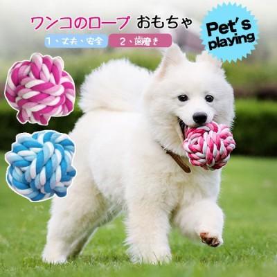 犬用?みロープボールおもちゃ 2点セット丈夫 安全 耐久性 清潔 ストレス解消