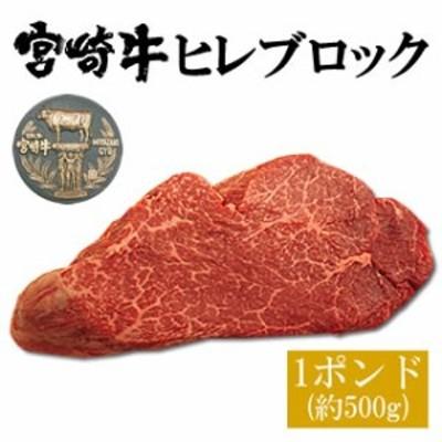 【宮崎牛】ヒレブロック1ポンド(約500g)リッチなステーキに!ローストビーフに!