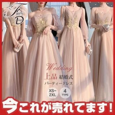 ロングドレス 結婚式ドレス パーティードレス ウエディングドレス 二次会 花嫁 結婚式 演奏会 フォーマルドレス キレイめ 10代 20代 30代