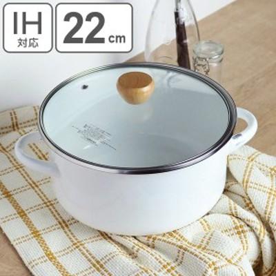 両手鍋 22cm IH対応 ホーロー 蓋付き アミュレット ( ガス火対応 直火 琺瑯鍋 22センチ ほうろう鍋 ガラスふた付き ホーロー鍋 北欧風