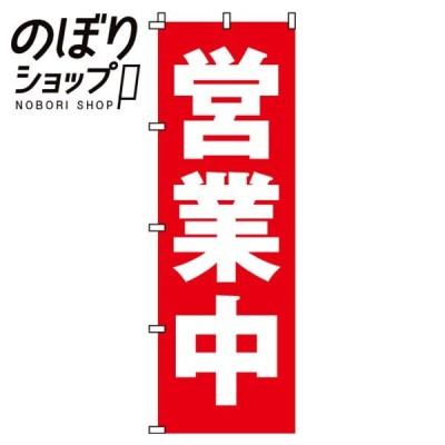 のぼり旗 営業中 0170002IN