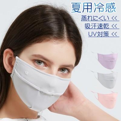 マスク 夏用 冷感 洗えるマスク UVカット おしゃれ レギュラー 大人用 ウィルス飛沫 サイズ調整可 隠し呼吸穴付き メンズ レディース 熱中症対策