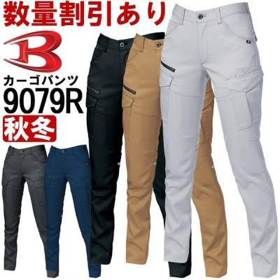秋冬用作業服 バートル レディースカーゴパンツ 9079R S〜LL 9071Rシリーズ