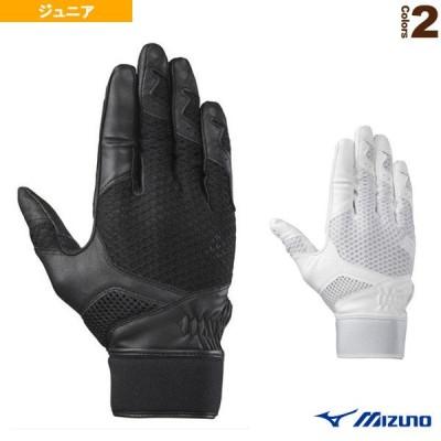 ミズノ 野球手袋  グローバルエリートRG/守備手袋/右手用/高校野球ルール対応モデル/ジュニア(1EJEY221)