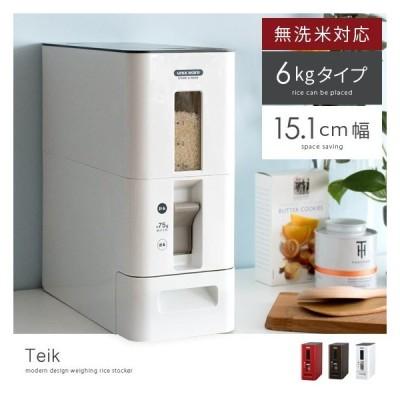 米びつ おしゃれ スリム 6kg 計量米びつ 米櫃 計量米櫃 ライスストッカー 省スペース 洗える プラスチック シンプル ホワイト ブラウン レッド 6kgタイプ