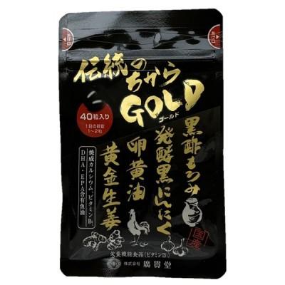 伝統のちからGOLD 40粒入×12袋 栄養機能食品(ビタミンB1) 黒酢 黒にんにく 生姜 卵黄油 DHA EPA 富山 とやま 廣貫堂