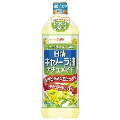 日清キャノーラ油ナチュメイド 900g 日清オイリオ 1本