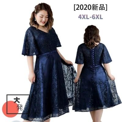 パーティードレス 大きいサイズ ドレス フォーマルドレス レディース エレガントドレス ワンピース