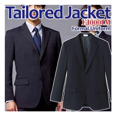 メンズテーラードジャケット ホテル制服 レストラン ユニフォーム ソムリエ コンシェルジュ レセプション フォーマル FJ0001M