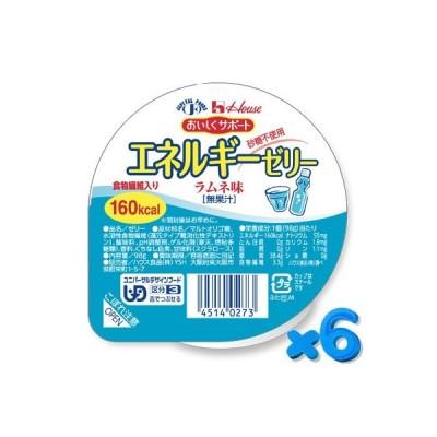 おいしくサポート エネルギーゼリー ラムネ味 98g【6個セット】 ハウス食品【YS】
