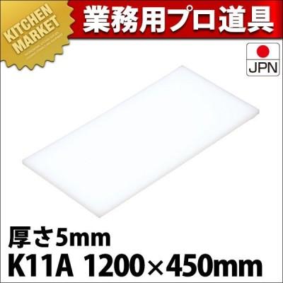 まな板 K11A 1200× 450× 5mm (運賃別途) (N)