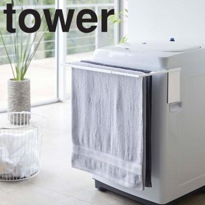 tower マグネット伸縮洗濯機バスタオルハンガー タワー 山崎実業