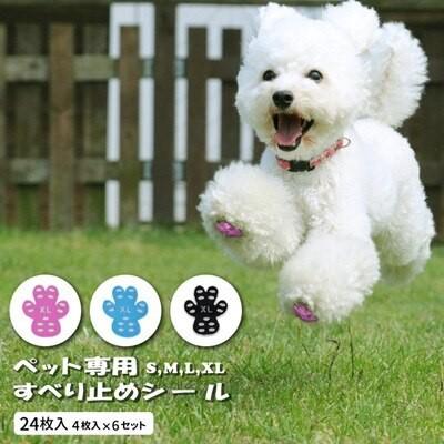 ペット足滑り止めシール 4枚入り 肉球保護 フローリング滑り止めシール 犬猫通用 大きいサイズあり