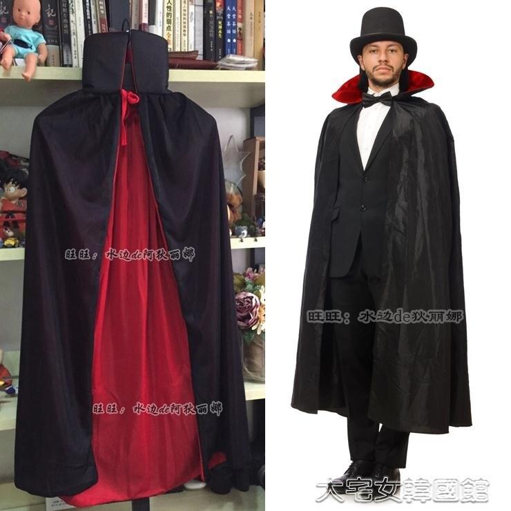 魔術道具萬圣節成人披風斗篷魔術師演出年會話劇服裝錶演吸血鬼帽子紳士 流行花園 交換禮物 送禮