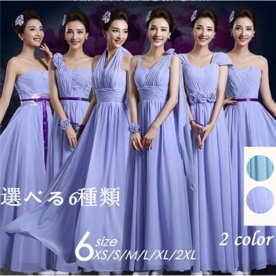 6タイプ有 大きいサイズ ロングドレス 結婚式 ウェディングドレス 編み上げタイプ かわいい ロング 衣装 紫 ブルー パーティードレス dress