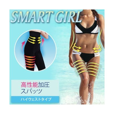 メール便送料無料 SMART GIRL スマートガール/加圧スパッツ 補正 着圧 ダイエット 美容 健康