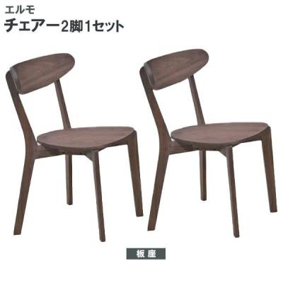 ダイニングチェア 椅子 2脚1セット 天然木 ウォールナット材 木製 食卓椅子 ダイニング 2脚セット チェアー(板座) エルモ