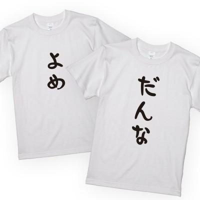 よめだんなTシャツ 2枚セット よめです。だんなです。 ウェディングフォトに だんなよめ マタニティ 嫁 旦那