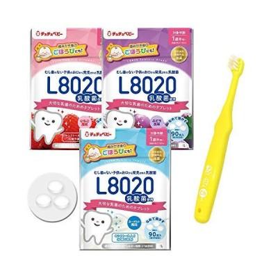学校歯科保健用品チュチュベビー L8020乳酸菌タブレット 90粒入×3袋セット(ヨーグルト、いちご、ぶどう各1袋ずつ) + 艶白 子供用