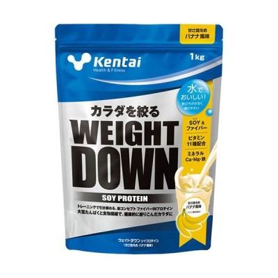 ケンタイ(kentai) ウエイトダウン ソイプロテイン バナナ風味 1kg K1241 健康体力研究所 大豆プロテイン 減量 ダイエット トレーニング