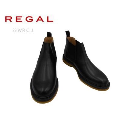 リーガル REGAL メンズ ショートブーツ サイドゴアブーツ ビジネスシューズ 本革 29WR CJ 29WRCJ ブラック 黒 靴 正規品