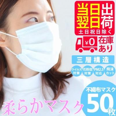 【メール便送料無料】マスク 50枚 箱無し 袋入り 使い捨てマスク 不織布マスク mask レギュラーサイズ 男女兼用 ウイルス対策 ライトブルー