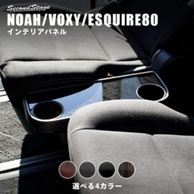 ヴォクシー ノア エスクァイア 80 前期 後期 VOXY NOAH ESQUIRE 2列目サイド(折りたたみ)テーブルパネル インテリアパネル