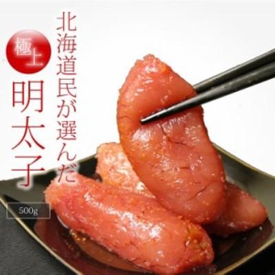 送料無料 明太子白醤油漬け(大 500g) テレビで記録的ヒット  魚介/ 贈り物 グルメ ギフト