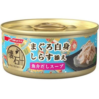 日清ペットフード 懐石缶 まぐろ白身 しらす添え 魚介だしスープ 60g 猫 フード ウェット 缶
