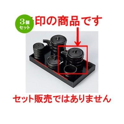 3個セット 盆付カスター 和食器 / 瀬戸黒つづみ型汁次(小) 寸法:6 x 7.5cm ・ 80cc