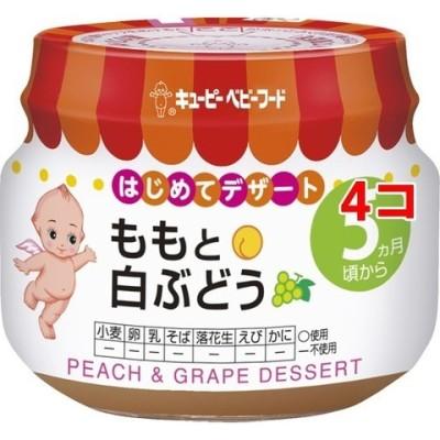 キユーピーベビーフード ももと白ぶどう 5か月頃から (70g*4コセット)