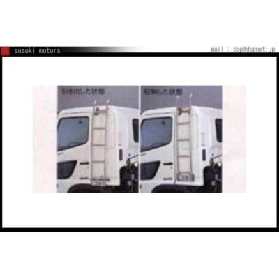 レンジャー TQG-FC9J系 QKG-7J系 LKG-7J系 可動式キャブハシゴ 左右共通 単品 日野 純正 部品 パーツ S042600320