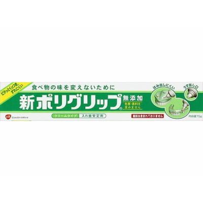 グラクソ・スミスクライン 部分・総入れ歯安定剤 新ポリグリップ 無添加(色素・香料を含みません) 75g デンタルケア・オーラルケア